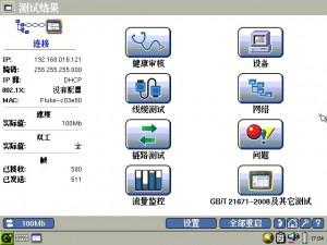 EtherScope II网络通二代V5版本发布,再次提升网络管理的能力