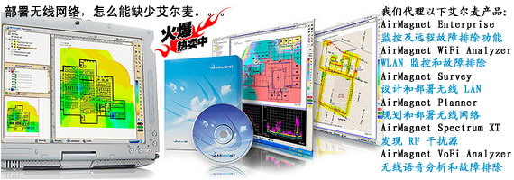 艾尔麦无线测试仪软件
