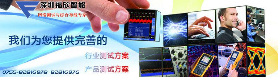 福欣智能供应超五类六类网线测试仪,测试仪全系列现货促销