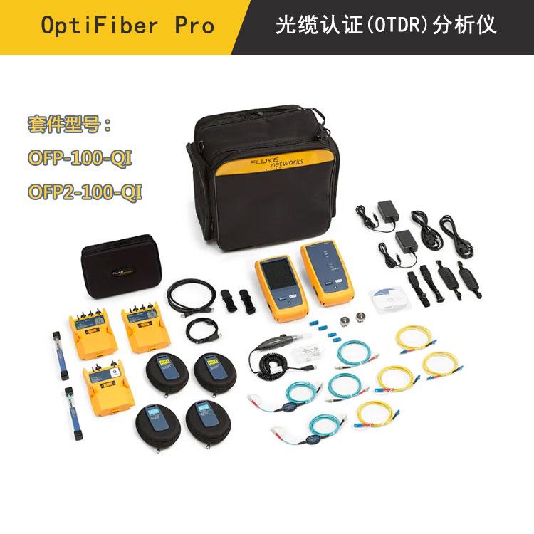 OFP-100-QI测试仪:OptiFiber Pro OTDR单模加多模光纤测试仪套包