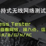 AirCheck G2 Wireless Tester/AIRCHECK G2无线网络测试仪/ACKG2-LRAT2000