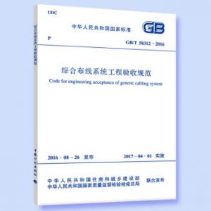 新的《综合布线系统工程验收规范》GB/T50312-2016已经发布